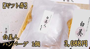 【ギフト券】白いハンバーグ「白美人」1個セット