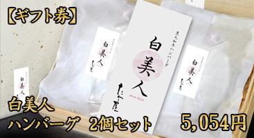【ギフト券】白いハンバーグ「白美人」2個セット
