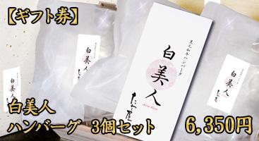 【ギフト券】白いハンバーグ「白美人」3個セット