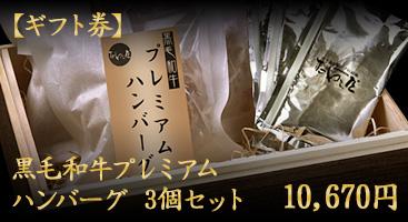 【ギフト券】黒毛和牛プレミアムハンバーグ3個セット