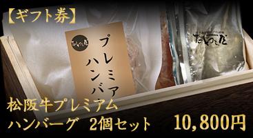 【ギフト券】松坂牛プレミアムハンバーグ2個セット