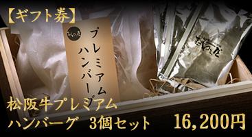 【ギフト券】松坂牛プレミアムハンバーグ3個セット