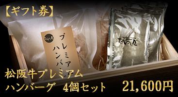 【ギフト券】松坂牛プレミアムハンバーグ4個セット