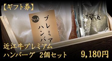 【ギフト券】近江牛プレミアムハンバーグ2個セット