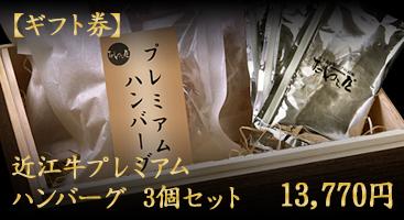 【ギフト券】近江牛プレミアムハンバーグ3個セット