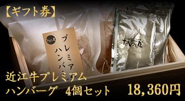 【ギフト券】近江牛プレミアムハンバーグ4個セット