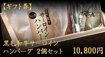 【ギフト券】黒毛和牛サーロインハンバーグ2個セット