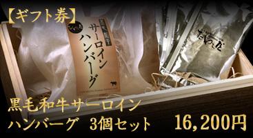 【ギフト券】黒毛和牛サーロインハンバーグ3個セット
