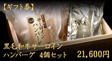 【ギフト券】黒毛和牛サーロインハンバーグ4個セット
