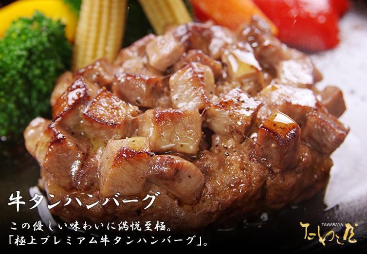 牛タンハンバーグ イメージ