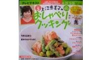 上沼恵美子のおしゃべりクッキング5月号でたわら屋が紹介されました。