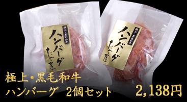 極上・黒毛和牛ハンバーグ2個セット