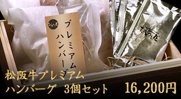 松坂牛プレミアムハンバーグ3個セット