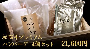松坂牛プレミアムハンバーグ4個セット